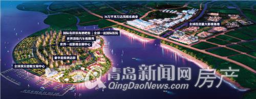 青岛东方影都房地产金融投资高峰论坛闭幕-房产资讯